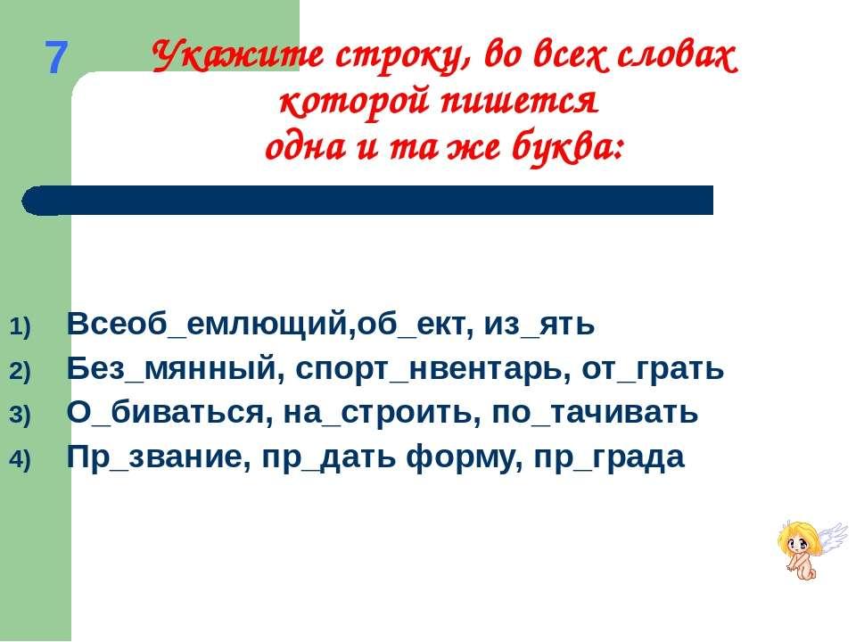 Укажите строку, во всех словах которой пишется одна и та же буква: Всеоб_емлю...