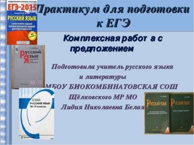Практикум для подготовки к ЕГЭ Комплексная работа с предложением Подготовила ...