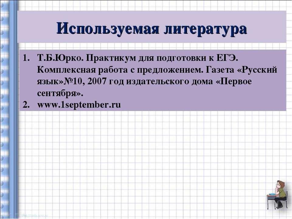 Т.Б.Юрко. Практикум для подготовки к ЕГЭ. Комплексная работа с предложением. ...