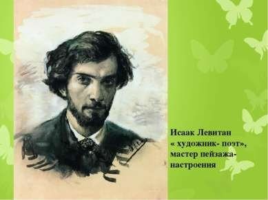 Исаак Левитан « художник- поэт», мастер пейзажа- настроения