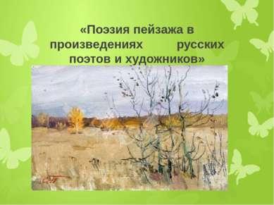 «Поэзия пейзажа в произведениях русских поэтов и художников»