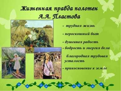 Жизненная правда полотен А.А. Пластова - трудная жизнь - нероскошный быт - ду...