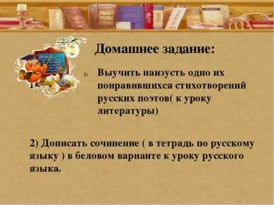 Домашнее задание: Выучить наизусть одно их понравившихся стихотворений русски...