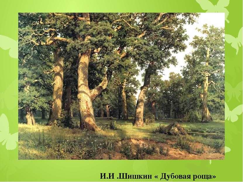 И.И .Шишкин « Дубовая роща»