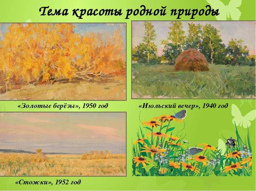 Тема красоты родной природы «Золотые берёзы», 1950 год «Июльский вечер», 1940...