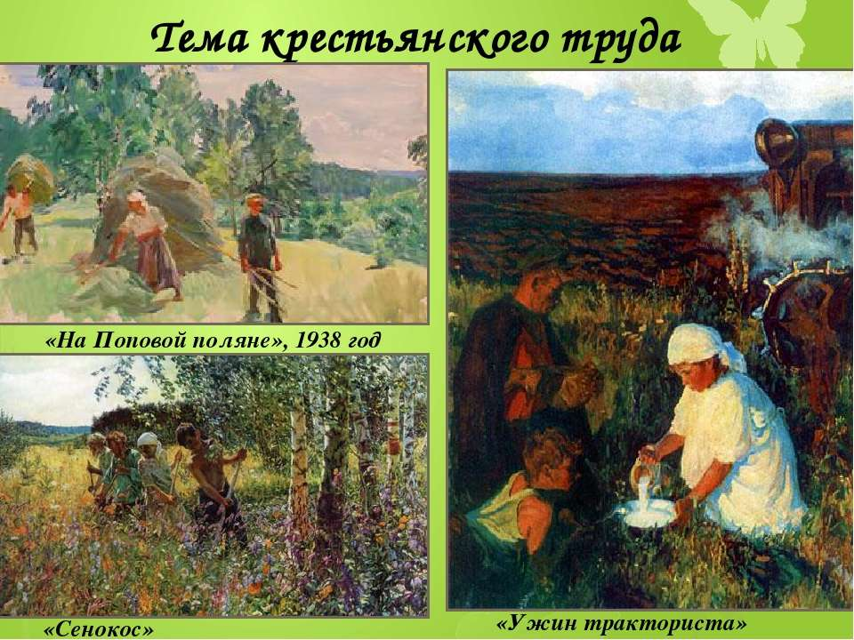 Тема крестьянского труда «На Поповой поляне», 1938 год «Сенокос» «Ужин тракто...