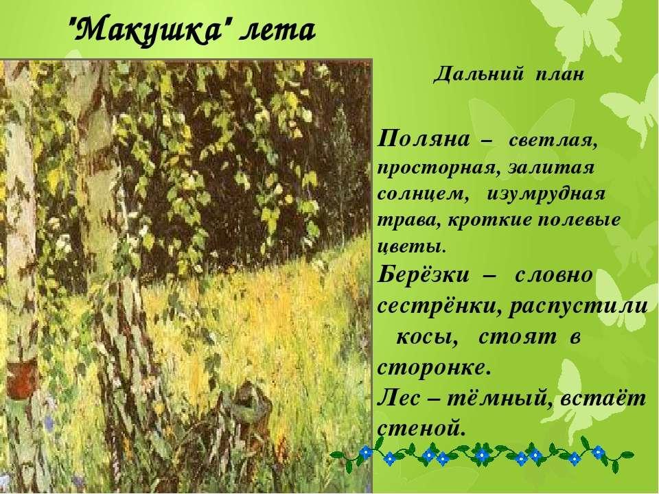 """""""Макушка"""" лета Дальний план Поляна – светлая, просторная, залитая солнцем, из..."""