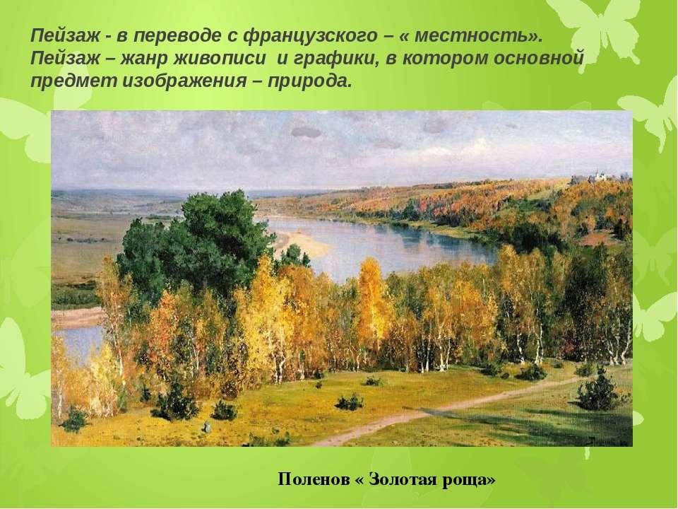 Пейзаж - в переводе с французского – « местность». Пейзаж – жанр живописи и г...