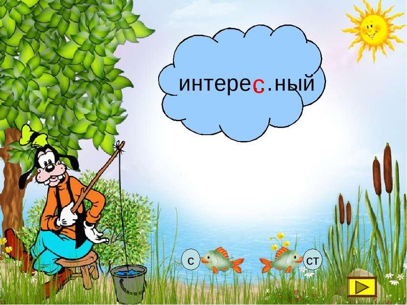 интере…ный с