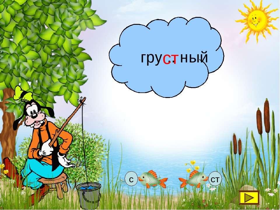гру .. ный ст
