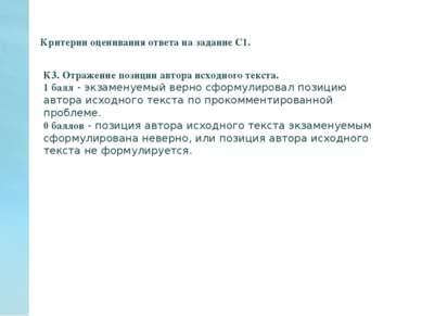 К3.Отражение позиции автора исходного текста. 1 балл-экзаменуемый верно сф...