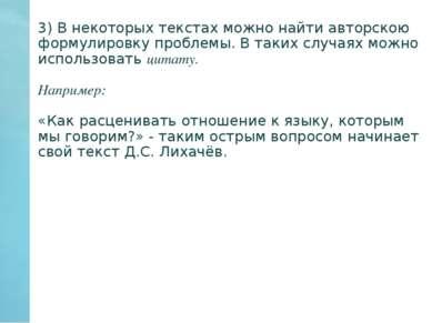 3) В некоторых текстах можно найти авторскою формулировку проблемы. В таких с...