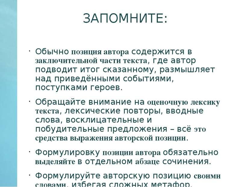 ЗАПОМНИТЕ: Обычно позиция автора содержится в заключительной части текста, гд...