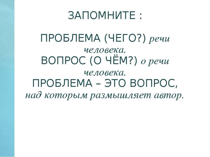 ЗАПОМНИТЕ : ПРОБЛЕМА (ЧЕГО?) речи человека. ВОПРОС (О ЧЁМ?) о речи человека. ...
