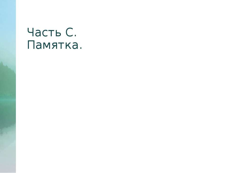 Часть С. Памятка.