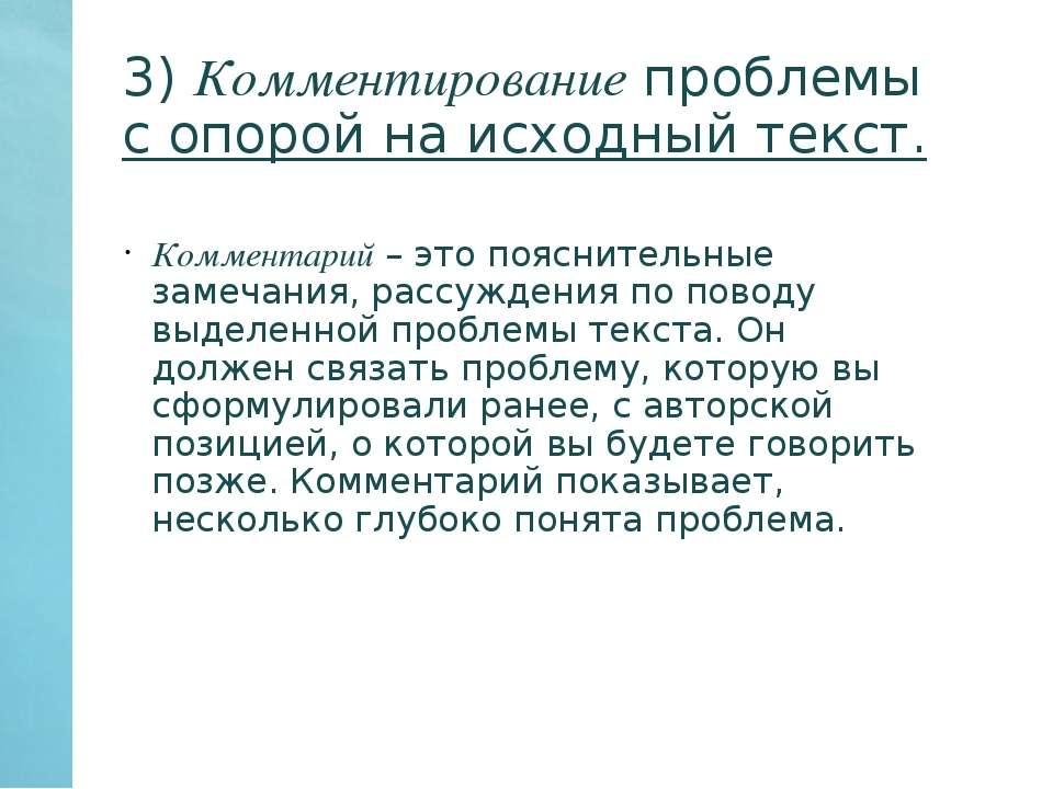 3) Комментирование проблемы с опорой на исходный текст. Комментарий – это поя...