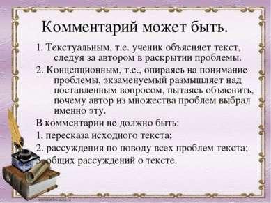 Комментарий может быть. 1. Текстуальным, т.е. ученик объясняет текст, следуя ...