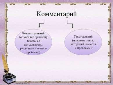 Комментарий Концептуальный (объясняет проблему текста, ее актуальность, разли...