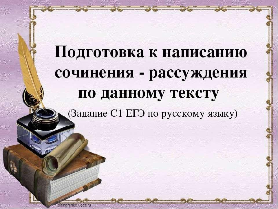 (Задание С1 ЕГЭ по русскому языку) Подготовка к написанию сочинения - рассужд...