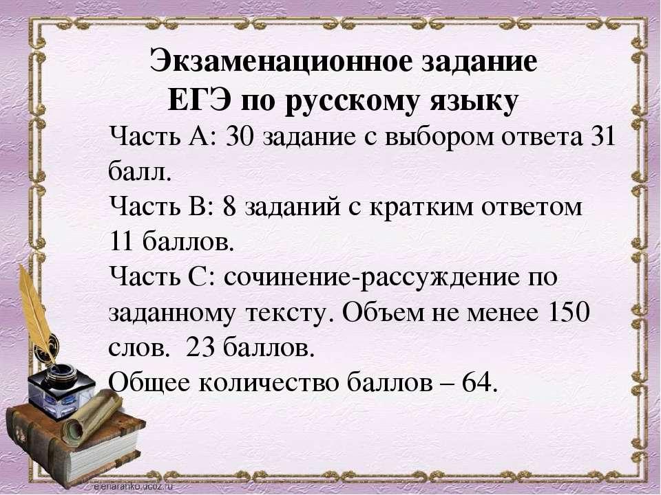 Часть А: 30 задание с выбором ответа 31 балл. Часть В: 8 заданий с кратким от...