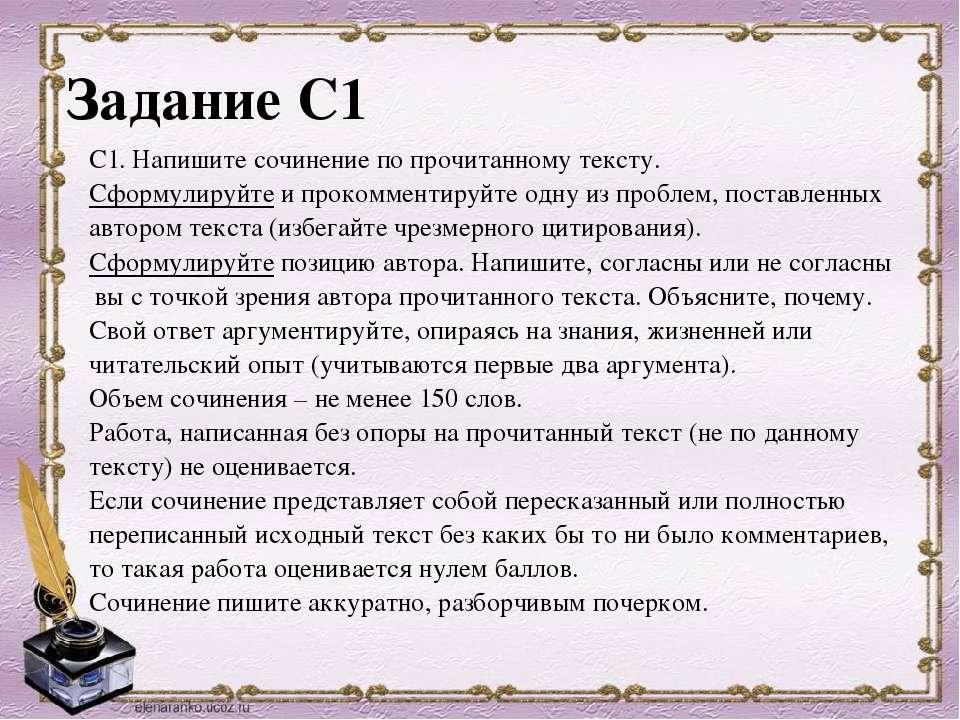 Задание С1 С1. Напишите сочинение по прочитанному тексту. Сформулируйте и про...
