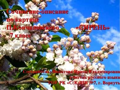 Сочинение-описание по картине П.Кончаловского «СИРЕНЬ» 7 класс Составитель: Ф...