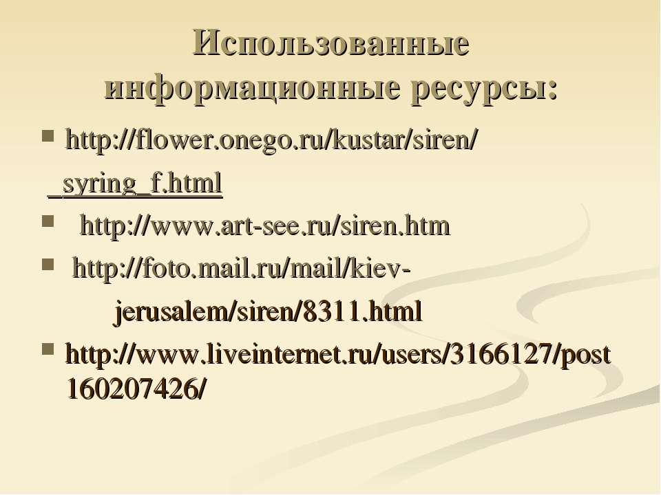 Использованные информационные ресурсы: http://flower.onego.ru/kustar/siren/ s...