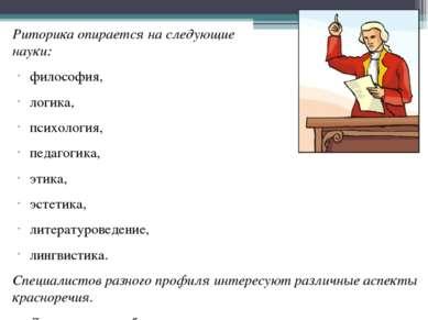 Риторика опирается на следующие науки: философия, логика, психология, педагог...