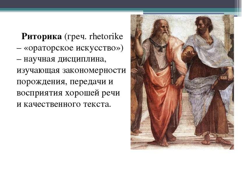 Риторика(греч. rhetorike – «ораторское искусство») – научная дисциплина, изу...