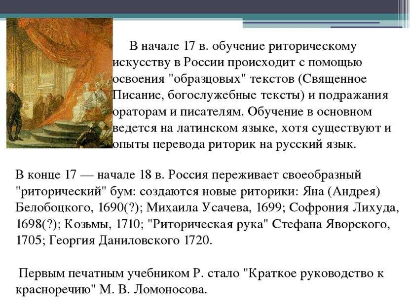 В начале 17 в. обучение риторическому искусству в России происходит с помощью...