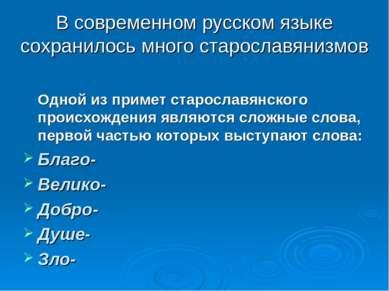 В современном русском языке сохранилось много старославянизмов Одной из приме...