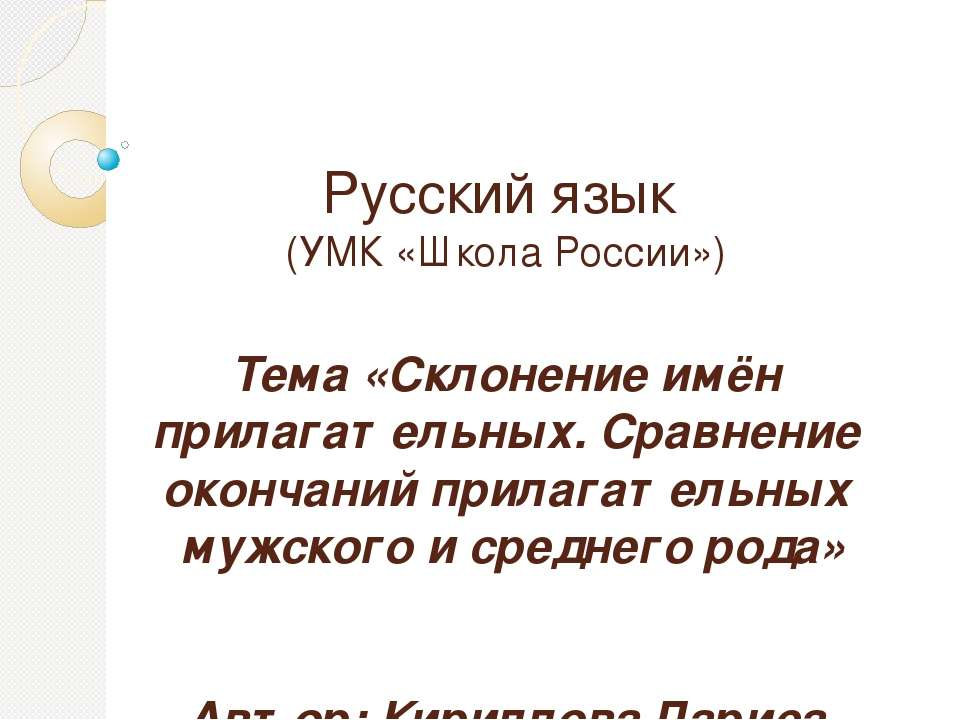 Русский язык (УМК «Школа России») Тема «Склонение имён прилагательных. Сравне...