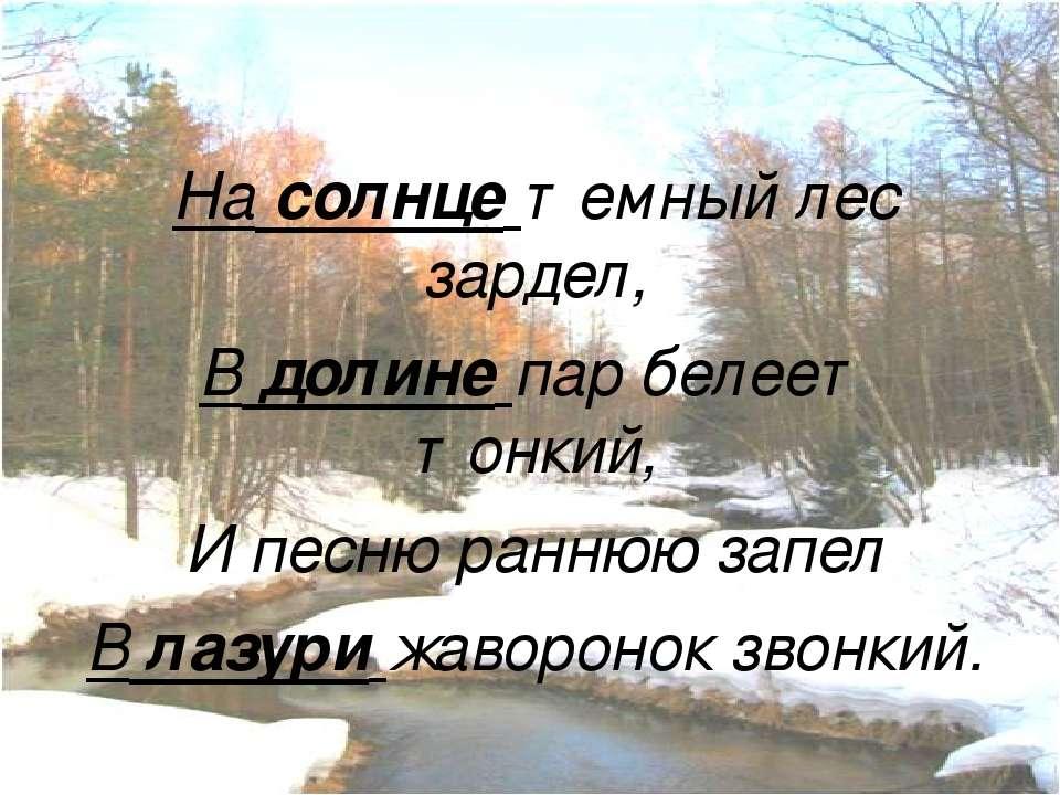 Лес запел песню наркологию салават