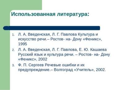 Использованная литература: Л. А. Введенская, Л. Г. Павлова Культура и искусст...
