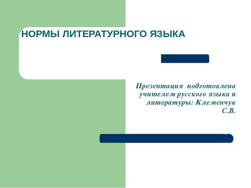 Презентация подготовлена учителем русского языка и литературы: Клеменчук С.В....