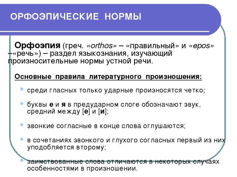 ОРФОЭПИЧЕСКИЕ НОРМЫ Орфоэпия (греч. «orthos» – «правильный» и «epos» –«речь»)...