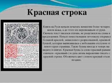 Книги на Руси начали печатать немногим более четырех веков назад, а до этого ...