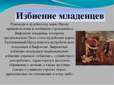 Избиение младенцев Однажды к иудейскому царю Ироду пришли волхвы и сообщили о...