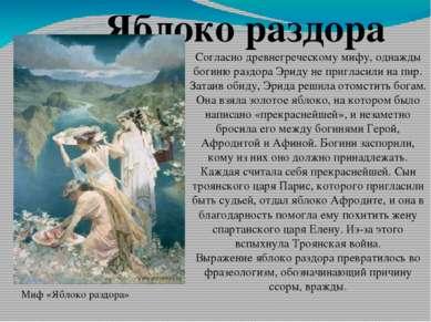 Яблоко раздора Согласно древнегреческому мифу, однажды богиню раздора Эриду н...