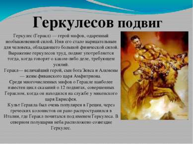 Геркулес (Геракл) — герой мифов, одаренный необыкновенной силой. Имя его стал...