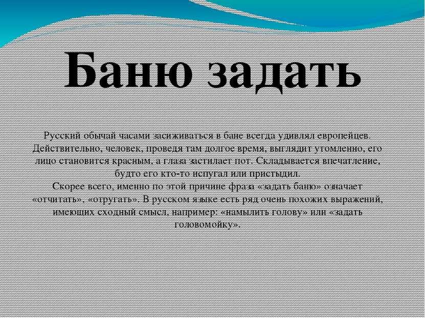 Русский обычай часами засиживаться в бане всегда удивлял европейцев. Действит...