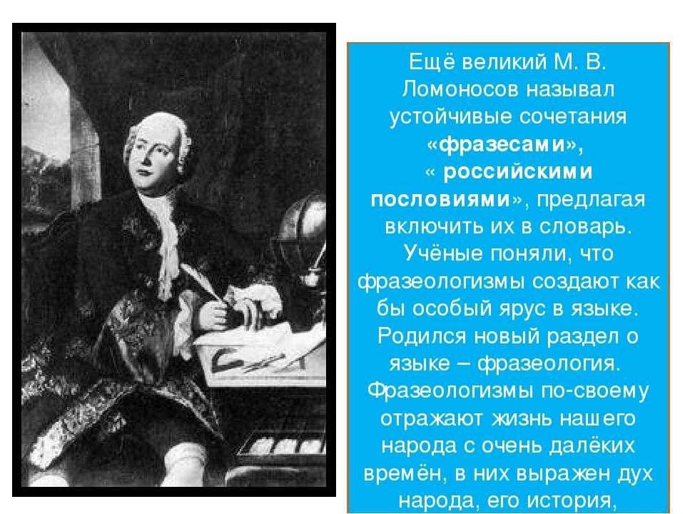 Ещё великий М. В. Ломоносов называл устойчивые сочетания «фразесами», « росси...