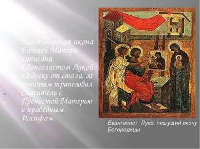 Владимирская икона Божией Матери написана Евангелистом Лукой на доске от стол...