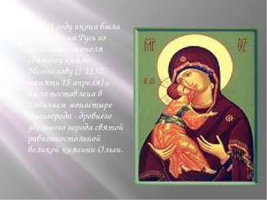 В 1131 году икона была прислана на Русь из Константинополя святому князю Мсти...