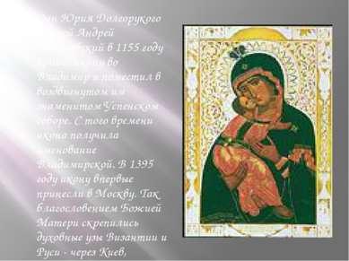 Сын Юрия Долгорукого святой Андрей Боголюбский в 1155 году принес икону во Вл...