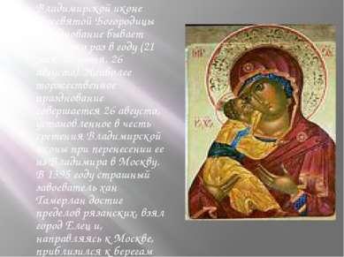 Владимирской иконе Пресвятой Богородицы празднование бывает несколько раз в г...