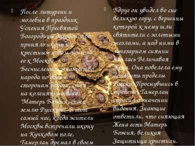 После литургии и молебна в праздник Успения Пресвятой Богородицы духовенство ...