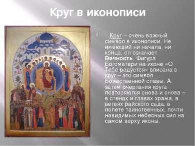 Круг в иконописи Круг – очень важный символ в иконописи. Не имеющий ни начала...