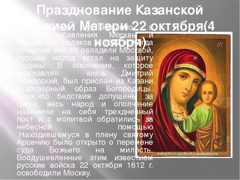 Празднование Казанской Божией Матери 22 октября(4 ноября) Празднование устано...