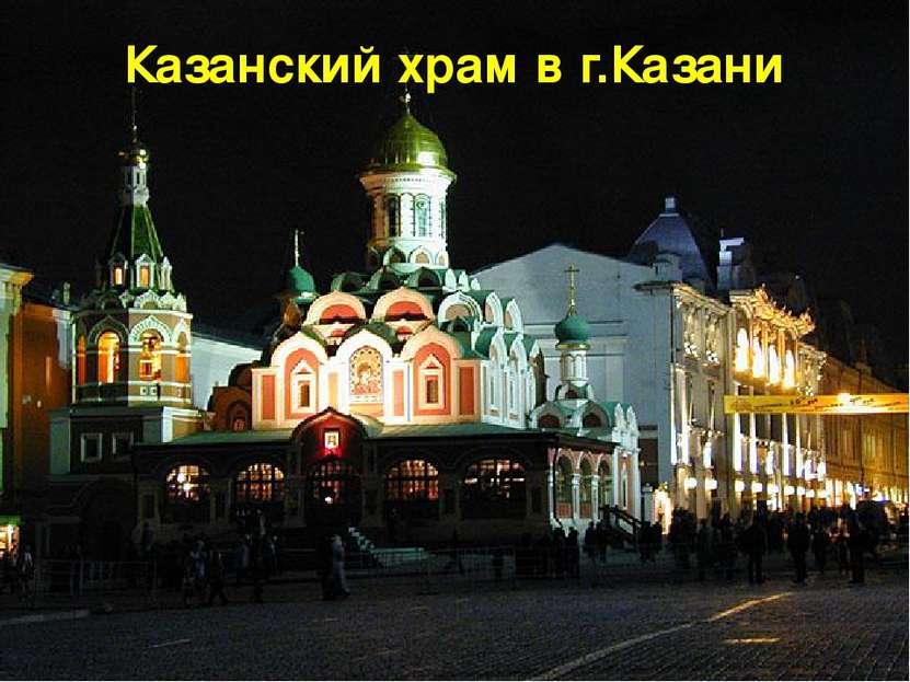 Казанский храм в г.Казани